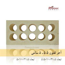 قیمت آجر لفتون 5 سانتی اصفهان
