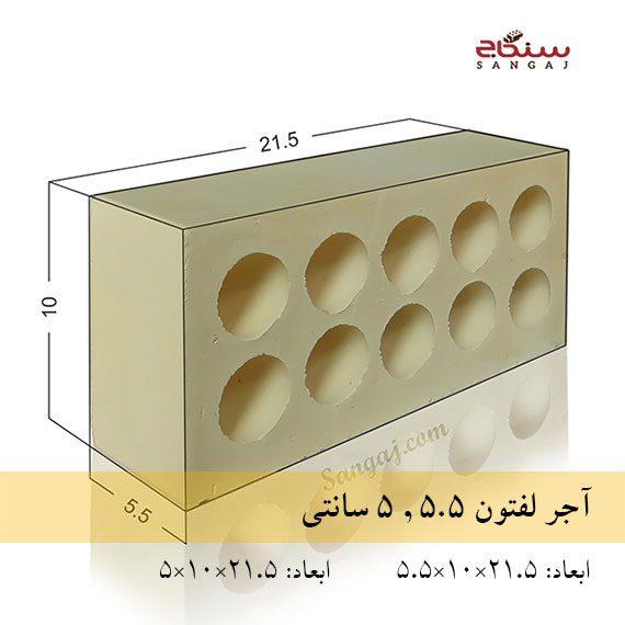 قیمت آجر 5 سانتی اصفهان