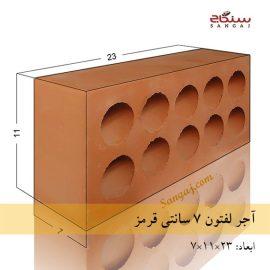 قیمت آجر لفتون قرمز 7 سانتی اصفهان