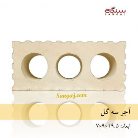 قیمت آجر سه گل شیراز