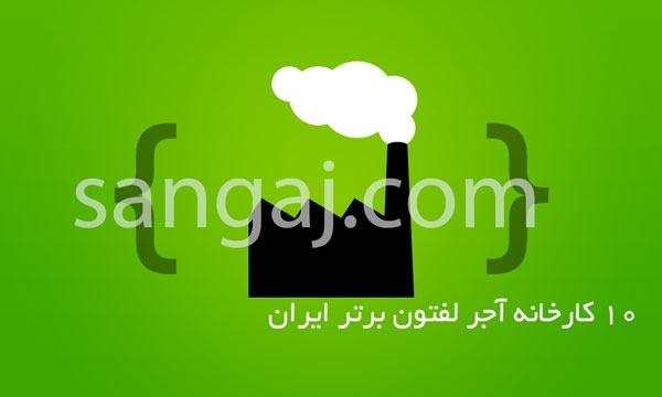۱۰ کارخانه آجر لفتون برتر ایران