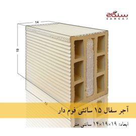 قیمت آجر سفال فوم دار 20×15 اصفهان