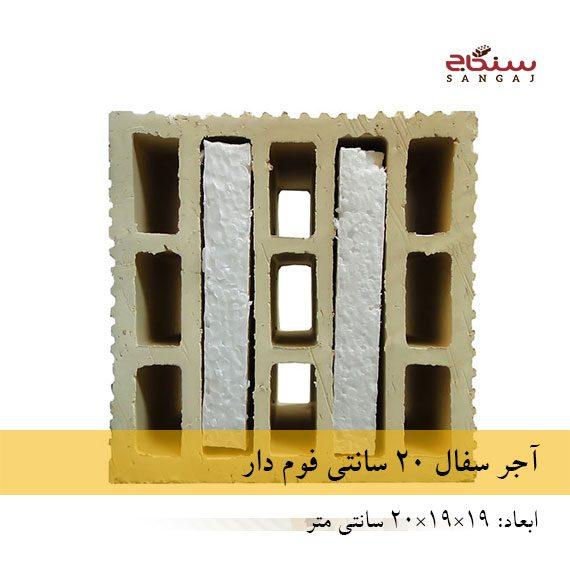 قیمت آجر سفال فوم دار 20×20 اصفهان