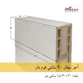 قیمت آجر سفال 15×40 اصفهان