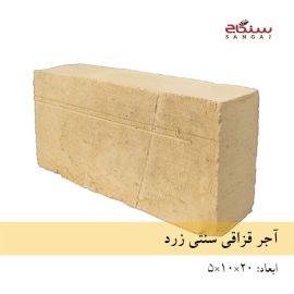 قیمت آجر قزاقی سنتی زرد