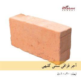 قیمت آجر قزاقی گلبهی