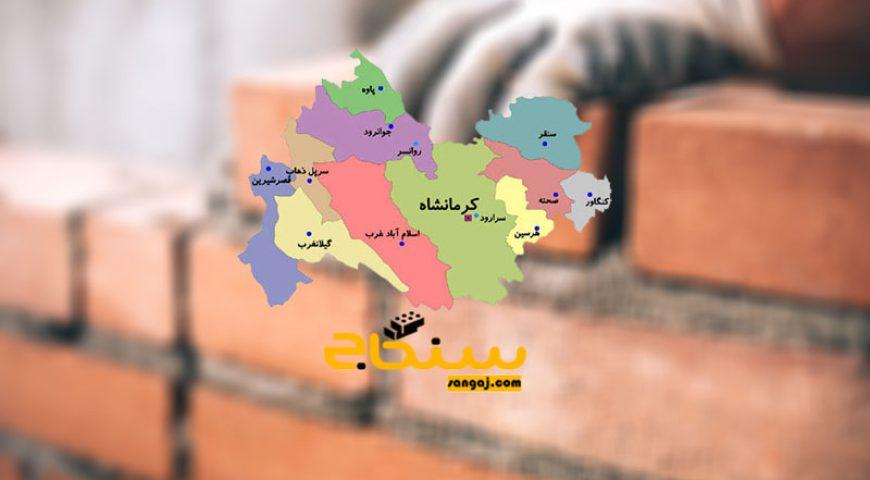 قیمت آجر سفال در کرمانشاه