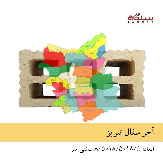 آجر سفال تبریز