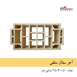 قیمت بلوک سقفی سفال 25*20*50