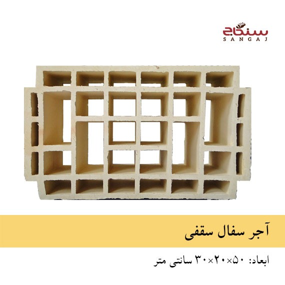 سفال سقفی 50×20×30